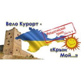 krim-feodosiyskiy-trip-300x157-min