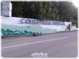 solnechnaya-dolina-kharkov-min