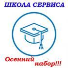 Школа Сервиса