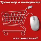 Выбрать велотренажер - магазин или интернет?